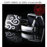 ขาย Cuff Links รุ่น I201 กระดุมแขนเสื้อ สี่เหลี่ยมดำลายต้นไม้เงิน ออนไลน์ กรุงเทพมหานคร
