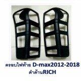 ซื้อ ครอบไฟท้าย D Max 2012 2018 ดำด้าน ออนไลน์ ถูก