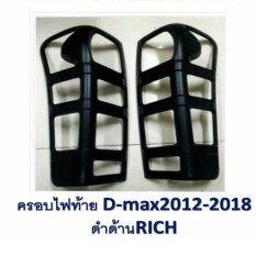 ขาย ครอบไฟท้าย D Max 2012 2018 ดำด้าน Rich เป็นต้นฉบับ