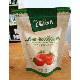 ดอยคำ มะเขือเทศเชอร์รี่อบเเห้ง 140 กรัม Doi Kham Dehydrated Cherry Tomato 140 grams