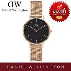 ซื้อ Daniel Wellington Dw00100161/dw00100162 Classic Petite Melrose 32Mm นาฬิกาข้อมือ นาฬิกาแฟชั่น ผู้หญิง เหล็กสาน สีทองแดง Fashion Black Dial Mesh Strap Women Watch Rose Gold/silver Case Mesh Strap Daniel Wellington ถูก