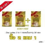 ขาย Dao Coffee 3In1 รส Turbo ซื้อ 2 แถม 1 1แพ็คมี30ซอง 600G กรุงเทพมหานคร ถูก