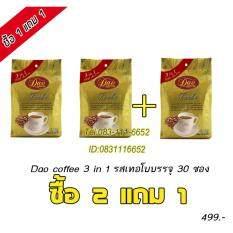 ทบทวน Dao Coffee 3In1 รส Turbo ซื้อ 2 แถม 1 1แพ็คมี30ซอง 600G Dao Coffee