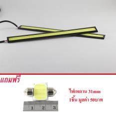 ซื้อ ไฟกลางวันDaytime Running Light Drl 17Cm 12V ขอบดำ แถมฟรีเพดานLed1ชิ้น ถูก