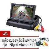 ส่วนลด สินค้า Deequick Tft Lcd Folding Car Rear View Stand Security Monitor 4 3 ฟรี กล้องมองหลังรุ่นNight Vision 520
