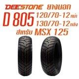 ราคา Deestone ยางนอกมอเตอร์ไซด์ ขนาด 120 70 12 Tl หน้า 130 70 12 Tl หลัง สำหรับ Msx 125 ไม่ใช้ยางใน ดีสโตน รุ่น D805 ใน กรุงเทพมหานคร