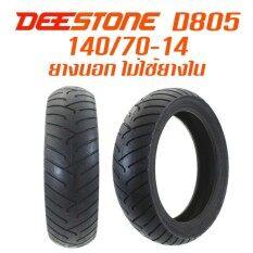 Deestone ยางนอกมอเตอร์ไซค์ 140/70-14 รุ่น D805 Tl ไม่ใช้ยางใน ดีสโตน By Somboon Auto Parts World.
