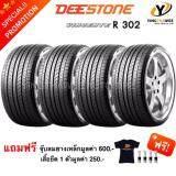 ซื้อ Deestone ยางดีสโตน ขนาด 225 45R17 R302 4 เส้น แถมจุ๊บเลส 4 ตัว เสื้อยืด 1 ตัว ออนไลน์ ถูก
