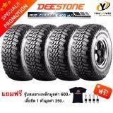 ราคา Deestone ขนาด 31X10 5R15 Lt 6Pr Mud Clawer R405 4 เส้น แถมจุ๊บลมเหล็ก 4 ตัว เป็นต้นฉบับ Deestone