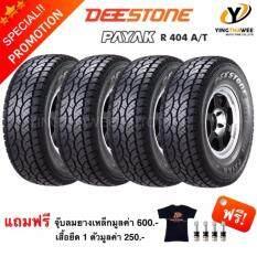 Deestone ขนาด 31X10 5R15 Lt 6Pr Payak R404 4 เส้น แถมจุ๊บลมเหล็ก 4 ตัว ใน กรุงเทพมหานคร