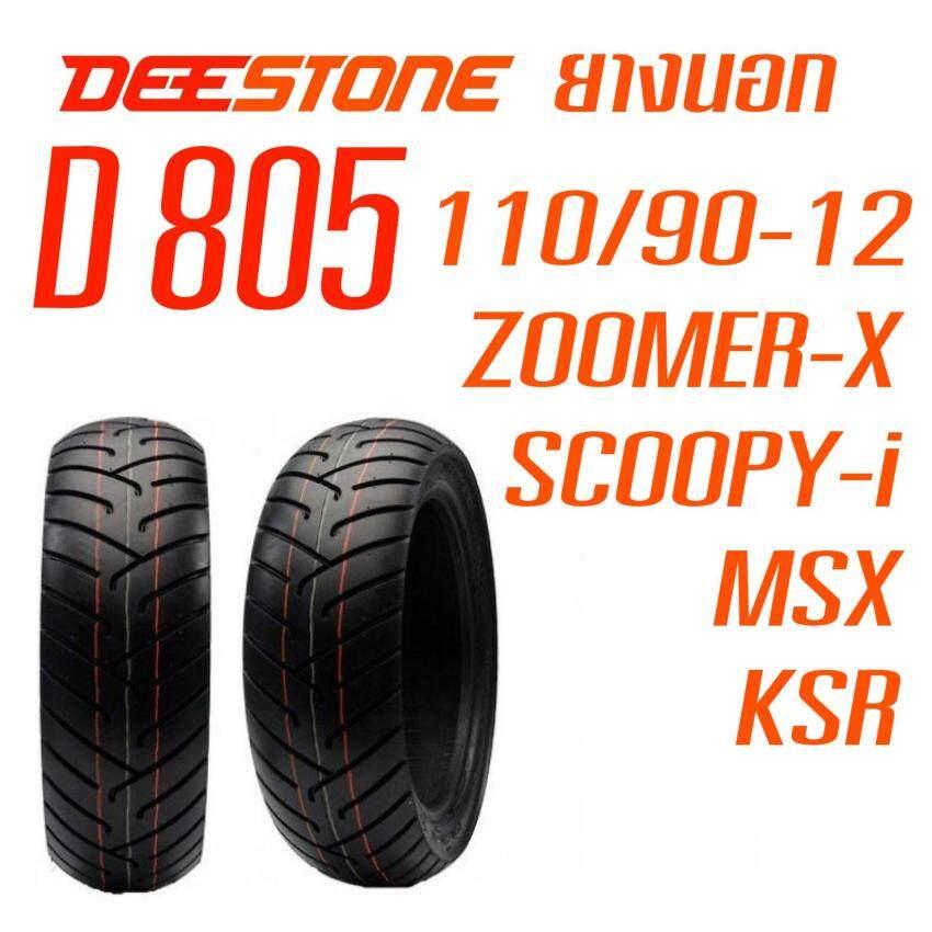 ขาย ซื้อ ออนไลน์ Deestone D805 ยางนอกมอเตอร์ไซค์ 110 90 12 จุ๊ปเลส ไม่ใช้ยางใน สำหรับ Zoomer X Scoopy I Msx Ksr รุ่น D805 Tl 110 90 12
