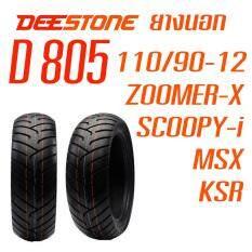 Deestone D805 ยางนอกมอเตอร์ไซค์ 110/90-12 (จุ๊ปเลส/ไม่ใช้ยางใน) สำหรับ Zoomer-X, Scoopy-I, Msx, Ksr รุ่น D805 Tl 110/90-12 By Somboon Auto Parts World.