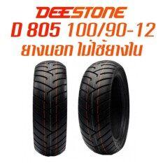 ซื้อ Deestone รุ่น D805 Tl 100 90 12 ยางนอกมอเตอร์ไซค์ ไม่ใช้ยางใน ดีสโตน ล้อหน้า Zoomer X Scoopy I