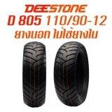 ราคา Deestone รุ่น D805 Tl 110 90 12 ยางนอกมอเตอร์ไซค์ ไม่ใช้ยางใน ดีสโตน ถูก