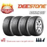 ซื้อ Deestone ยางรถยนต์ รุ่น Payak 007 R603 225 65 R 17 102H จำนวน 1 เส้น กรุงเทพมหานคร