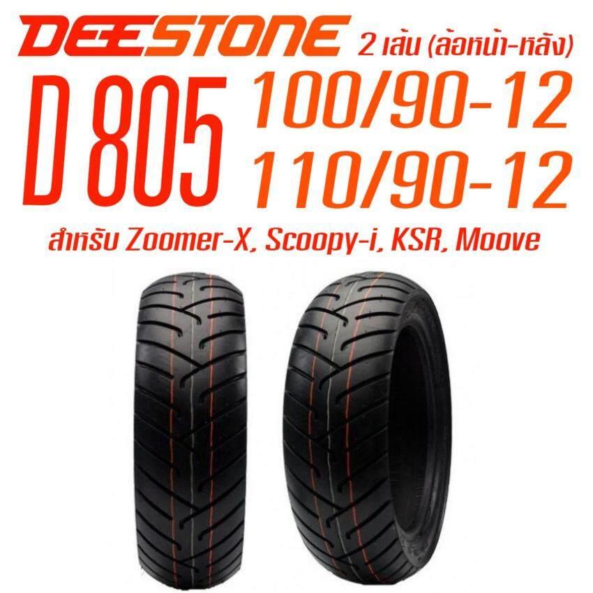 ขาย Deestone ยางนอกมอเตอร์ไซค์ Zoomer X Scoopy I Ksr Moove รุ่น D805 Tl ล้อหน้า 100 90 12 ล้อหลัง 110 90 12 รวม 2 เส้น ไม่ใช้ยางใน ดีสโตน Deestone เป็นต้นฉบับ