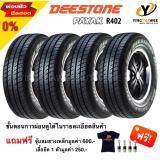 ความคิดเห็น Deetone ยางรถยนต์ รุ่น Payak402 205 70R15 4 เส้น Black