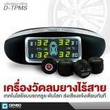 ซื้อ Dengo D Tpms Black เครื่องวัดลมยางไร้สาย พร้อมจุกลมภาษาไทย ติดตั้งเองได้ใน 5 นาที พร้อมระบบแจ้งเตือนอัตโนมัติ