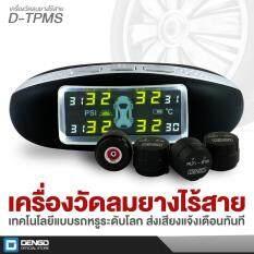 Dengo D Tpms Black เครื่องวัดลมยางไร้สาย พร้อมจุกลมภาษาไทย ติดตั้งเองได้ใน 5 นาที พร้อมระบบแจ้งเตือนอัตโนมัติ ไทย