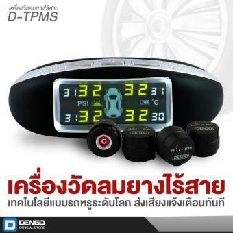 DENGO D-TPMS (Black) เครื่องวัดลมยางไร้สาย พร้อมจุกลมภาษาไทย ติดตั้งเองได้ใน 5 นาที พร้อมระบบแจ้งเตือนอัตโนมัติ