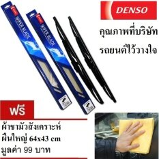 ซื้อ Denso ใบปัดน้ำฝน Isuzu Dmax ขนาด 21 19 ทนทาน Wiper Bladeประสิทธิภาพการทำงานสูง ไทย