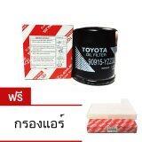 ราคา Denso กรองน้ำมันเครื่อง แถมกรองแอร์ Toyota Hilux Vigo Fortuner Commuter รุ่น 90915 Yzzd2 เป็นต้นฉบับ Toyota