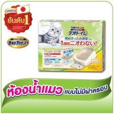 ขาย ซื้อ Unicharm Pet ห้องน้ำแมวลดกลิ่น Deo Toilet แบบไม่มีฝาครอบ คลายกังวลเรื่องกลิ่นยาวนาน1สัปดาห์ แม้จะเลี้ยงแบบระบบปิด