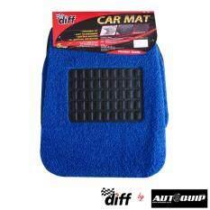 ราคา Diff พรมใยไวนิลดักฝุ่นปูพื้นรถยนต์ 5 ชิ้น เกรดพรีเมี่ยม เนื้อหนานุ่ม สีน้ำเงิน เป็นต้นฉบับ