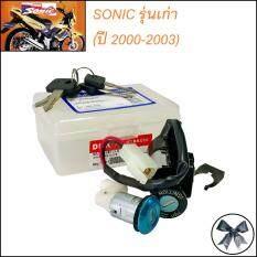 ทบทวน ที่สุด Dkk สวิทกุญแจ สตาร์ท ล๊อคเบาะ สำหรับ ฮอนด้า โซนิค รุ่นเก่า Sonic ปี 2000 03