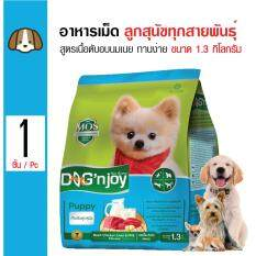 ขาย ซื้อ ออนไลน์ Dog N Joy อาหารเม็ดสุนัข สูตรเนื้อวัวตับอบนมเนย ทานง่าย สำหรับลูกสุนัขทุกสายพันธุ์ ขนาด 1 3 กิโลกรัม