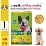 โปรโมชั่น Dog N Joy อาหารเม็ดสุนัข สูตรเจ ไม่มีเนื้อสัตว์ สำหรับสุนัขผิวแพ้ง่าย สำหรับสุนัขโตทุกสายพันธุ์ ขนาด 20 กิโลกรัม Dog N Joy