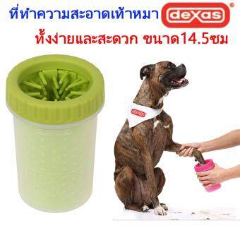 Dog Foot Cleaner Portable Mudbuster Pet Cleaning Cup Dog Paw Cleanerที่ทำความสะอาด เท้าหมา ง่ายๆ