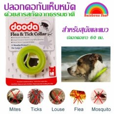 ปลอกคอกันเห็บ หมัด Dooda Flea & Tick Collar Pro ป้องกันกำจัดเห็บหมัด ยุง และแมลงที่มากวนสัตว์เลิ้ยงแสนรัก ด้วยสารสกัดจากธรรมชาติ เหมาะสำหรับหมา แมว สุนัข ไม่เป็นอันตรายต่อสัตว์เลิ้ยง ใช้งานได้ 4 เดือน (สีเขียว) By Rainbeau Shop.