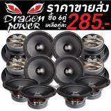 ซื้อ Dragon Power ลำโพงเสียงกลาง ลำโพง ลำโพงกลาง ลำโพงกลางโดด ลำโพงกลางล้วน เสียงกลาง เครื่องเสียงรถยนต์ Midrange Speaker Midrange ขนาด6 5 Dgs 602 จำนวน 6 คู่ ออนไลน์ Thailand
