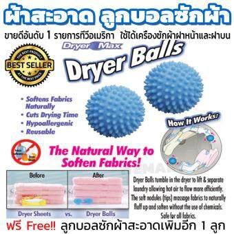 ลูกบอลซักผ้า - Dryer Balls ขายดีอันดับ 1 ยอดนิยมในรายการทีวีอเมริกา ผลลัพธ์ชัดเจนผ้าสะอาดขึ้น ลดเวลาซักประหยัดค่าไฟ ใช้ง่ายแค่ใส่ในเครื่องซักผ้าใช้ได้เครื่องฝาหน้าและฝาบน ฟรี Free!! ลูกบอลซักผ้าเพิ่มอีก 1 ลูก