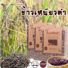 Dtaa-yaai ข้าวเหนียวดำ แปลงเกษตรอินทรีย์ พื้นที่อีสานตอนล่าง  ขนาด 3 kg.(3pack)