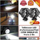ขาย Dtg ไฟตัดหมอก Led สำหรับรถจักรยานยนต์ 10W 3000Lm จำนวน 2ชุด ขอบสีดำ แสงสีขาว ออนไลน์ ใน ไทย