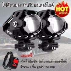 ขาย ซื้อ Dtg ไฟตัดหมอก Led 125 3000Lm สำหรับรถจักรยานยนต์ ไฟตัดหมอก มอเตอร์ไซต์ Atv ออฟโรด U5 จำนวน 2ชิ้น ขอบสีดำ แถมฟรี Switch On Off Motorcycle 1ชิ้น มูลค่า 200บาท ไทย