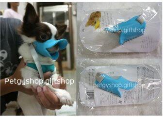 Duck ปากเป็ด ที่ครอบปากสุนัข กันเลีย กันเห่า กันกัด Size S สีฟ้า