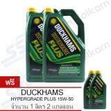 ทบทวน Duckhams น้ำมันเครื่อง Hypergrade 15W 50 4 ลิตร สำหรับเครื่องยนต์เบนซิน Lpg Ngv Cng 1 ลิตร 2 แกลลอน Duckhams