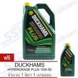 โปรโมชั่น Duckhams น้ำมันเครื่อง Hypergrade 15W 50 4 ลิตร สำหรับเครื่องยนต์เบนซิน Lpg Ngv Cng ฟรี 1 ลิตร Duckhams ใหม่ล่าสุด