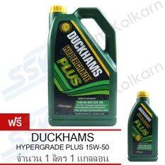 ขาย Duckhams น้ำมันเครื่อง Hypergrade 15W 50 4 ลิตร สำหรับเครื่องยนต์เบนซิน Lpg Ngv Cng ฟรี 1 ลิตร Duckhams เป็นต้นฉบับ