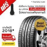 ขาย ยางรถยนต์ Dunlop 195 55R15 รุ่น Sp Sport Lm704 1 เส้น ฟรี จุ๊บลมแท้ทุกเส้น ยางใหม่ปี 2018 ผู้ค้าส่ง