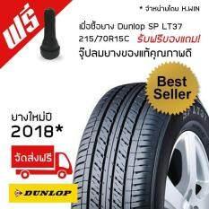 Dunlop ยางรถยนต์ 215 70R15 รุ่น Sp Lt37 1 เส้น ฟรีจุ๊บยางเติมลมแท้ 1 ตัว ยางปี 2018 ถูก