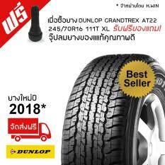 ราคา ราคาถูกที่สุด Dunlop ยางรถยนต์ 245 70R16 รุ่น At22 1 เส้น ฟรีจุ๊บลมยางแท้ 1 ตัว ยางใหม่ปี 2018