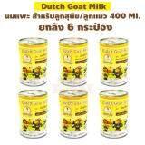 ขาย Dutch Goat Milk นมแพะ สำหรับลูกสุนัข ลูกแมว 400 Ml ยกลัง 6 กระป๋อง ใหม่