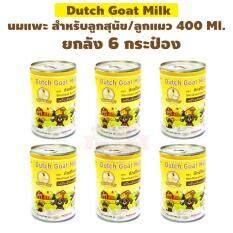 โปรโมชั่น Dutch Goat Milk นมแพะ สำหรับลูกสุนัข ลูกแมว 400 Ml ยกลัง 6 กระป๋อง