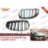 ราคา E60 2003 2004 2005 2006 2007 2008 หน้ากระจัง ทรง M5 Power Style สีขอบโครเมี่ยม ก้านคู่ Gloss Black M Color ถูก