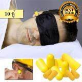 ราคา Ear Plug Delta Plus โฟมอุดหู ปลั๊กอุดหูป้องกันเสียงสีเหลือง X10ชิ้น ใหม่ล่าสุด