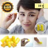 โปรโมชั่น ที่อุดหู Ear Plug Delta Plus โฟมอุดหูป้องกันเสียง สีเหลือง X10ชิ้น Unbranded Generic ใหม่ล่าสุด